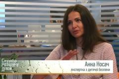 Анна-Носач-служба-розшуку-дітей