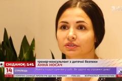 анна носач интерв