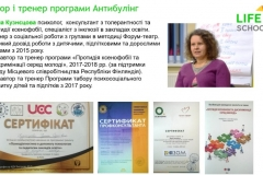 ирина кузнецова диплом