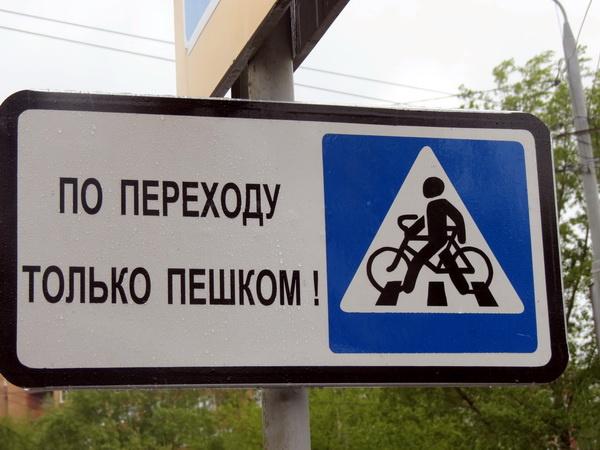 знак переход с велосипедом