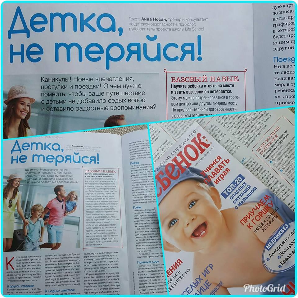 журнал мой ребенок Анна Носач