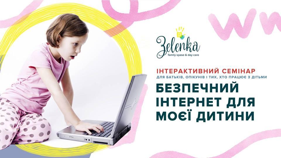интернет зеленка семинар