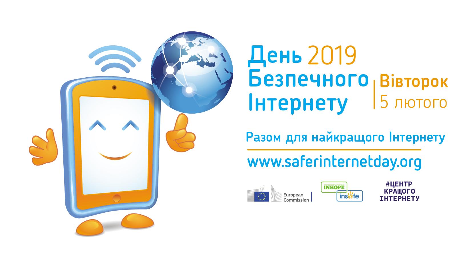 безпечний інтернет