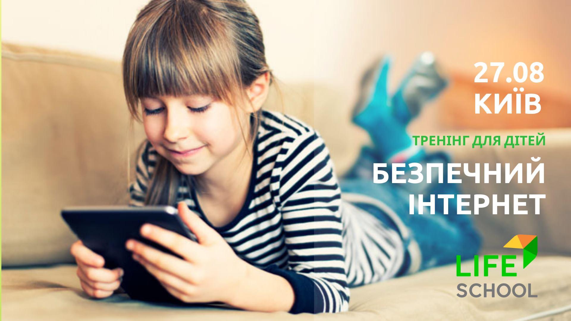 безпека в інтернеті дітям