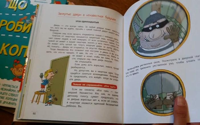 книга безпека дитина