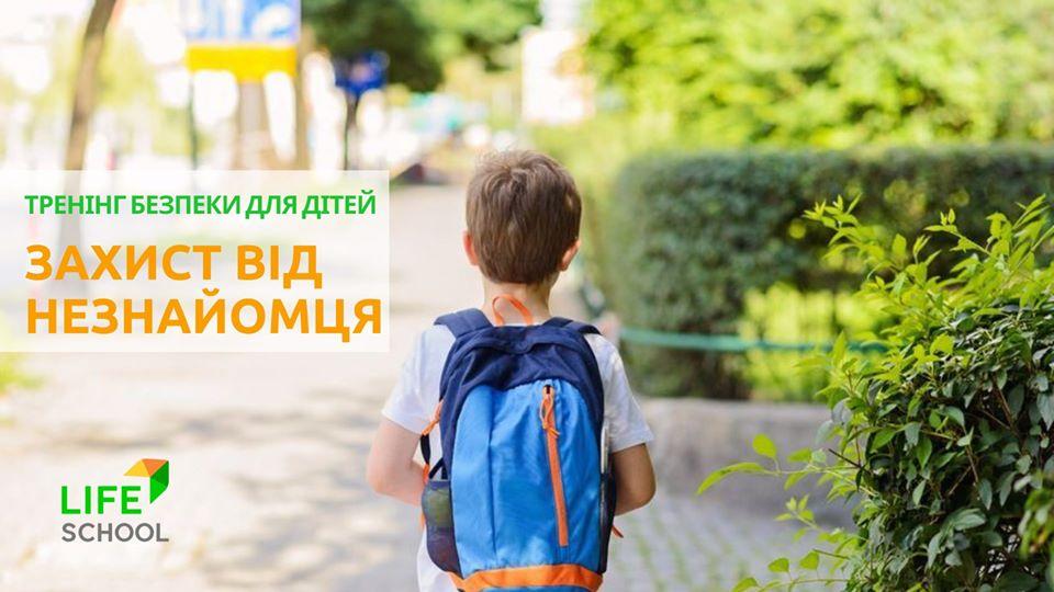 захист дитини від незнайомця